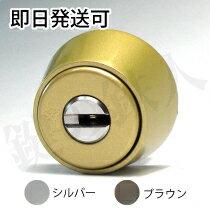 (1) MUL-T-LOCKLA用 玄関 鍵(カギ) 交換 取替えシリンダー■標準キー3本+合鍵1本付き■ドアの厚み:25〜45mm【送料無料】