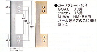 1-2 door guard plate SM-101 gold