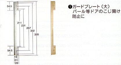 4-1 door guard plate SM-104 silver