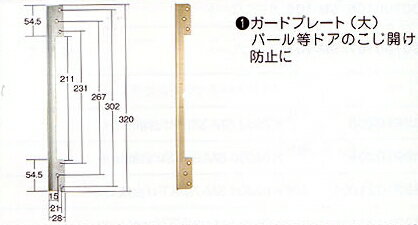 4-2 door guard plate SM-104 gold
