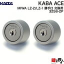 Kaba ace(カバエース)3258MIWA(美和ロック)LZ-2またはLZ-1勝手口用交換 取替えシリンダー 鍵(カギ)取替え2個同一キーシリンダー仕様シルバー色 ドアの厚み25mm〜42mm ■標準キー6本付き■【送料無料】