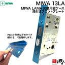 【2】MIWA LAMA 13LA錠ケース 交換 取替え用【段付きフロントプレート】レバーハンドルタイプ【バックセット全6タイプあります。】右勝手または 左勝手があります。