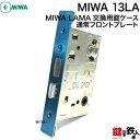 【3】MIWA LAMA 13LA錠ケース 交換 取替え用【標準フロントプレート】レバーハンドルタイプ【バックセット全6タイプあります。】右勝手や左勝手はありません。