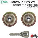 MIWA 交換用PRシリンダーLIX(TE0)タイプ■ディンプルキー■キー6本付き■ブラウン色■2個同一キーセット【送料無料】