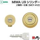 MIWA(美和ロック)MIWA LAMA(PA) MIWA TESP(LSP)用玄関 鍵(カギ) 交換 取替えゴールド色シリンダ一2個同一キータイプ■標準キー6本付き【送料無料】