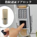 指紋認証式・暗証番号錠ドアロック S-51C-2R LSP 一戸建て用リモコン2個付き【送料無料】