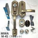 MIWA M-45 一式交換 取替えドアノブ・シリンダー(右勝手/左勝手)錠ケース(MIWA LE-02の刻印/AZWZ753)錠ケース(MIWA TE-02の...