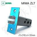 MIWA ZLTの刻印室内のレバーハンドルのラッチの交換 取替用■バックセット51mm■ドア厚み28〜40mm■フロントの四隅は、角型■左右共用タイプ