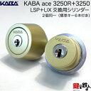 KABA ACE(カバエース)3250+3250RMIWA(美和ロック) LIXとLSP交換用シリンダー2個同一キー仕様玄関 鍵(カギ)取替えシリンダー■標準キー6本付き■【送料無料】