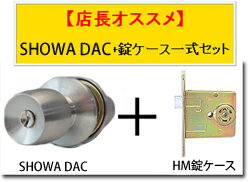 【10】SHOWA DAC+MIWA HM 錠ケース一式玄関 交換 取替え用ドアの厚み 25mm~43mm■標準キー3本+合鍵1本付き■【送料無料】 <!-- -->
