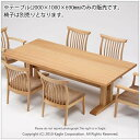 【送料無料】 200cm ダイニングテーブル 食卓テーブル 木製テーブル 天然木タモ材 机 食堂テーブル 【大型商品】【時間帯指定不可】