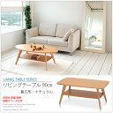 ローテーブル リビングテーブル 木製 テーブル おしゃれ 90 cm センターテーブル 収納 木製テーブル