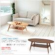 リビングテーブル ローテーブル 木製 テーブル おしゃれ 110 cm センターテーブル 収納 木製テーブル