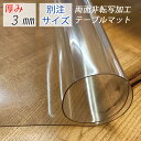 【送料無料】オーダーサイズ 別注テーブルマット厚み3mm (1000×1000mm以内) 両面非転写加工 透明 ビニールマット テーブルカバー テーブルマット ビニールクロス テーブルクロス デスクマット テーブルカバー