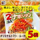 「五木食品 2コ入りナポリタン スパゲティオリジナルトマト・ルー付 5袋セット」麺よし、味よし、家庭のすぐれもの☆ 九州 熊本 五木食品