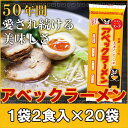 「五木食品 アベックラーメン 1ケース(20袋入)」九州 熊本 五木食品