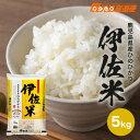 30年度産 ひのひかり 伊佐米 5kg お米 単一原料米 九州 鹿児島県産 ヒノヒカリ
