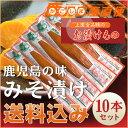 【送料無料】「上園食品 漬物 麦味噌漬け 10本セット」みそ漬け【あす楽対応】 九州