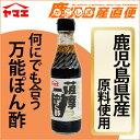 「ヤマエ 薩摩ぽん酢 250ml」季節を問わずに使える調味料 ポン酢甘口タイプ 九州 ヤマエ食品工業