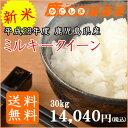 【送料無料】【新米】「28年度産 ミルキークイーン 30kg(5kg×6)」九州 米 単一原料米