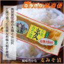 「上園食品 漬物 有機大根 大根みそ漬 170g」九州 鹿児島 上園食品