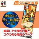 五木食品 拉麺 熊本もっこすラーメン 1人前 スープ付 九州 熊本 ストレート中太麺