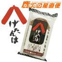 「南海堂 黒糖菓子 げたんは」九州 鹿児島 郷土菓子