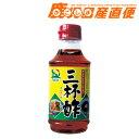 「サンダイナー 三杯酢 310ml」お酢 九州 福岡 サンダイナー食品