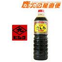「ヒシク 醤油 さしみ あまくち 1L」 しょうゆ 九州 鹿児島 藤安醸造