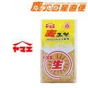 【店内全品ポイント5倍】「ヤマエ 味噌 白 麦みそ」九州 ヤマエ食品工業