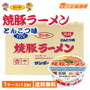 【送料無料】 サンポー 焼豚ラーメン とんこつ味 1ケース(12個) 九州ラーメン