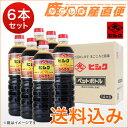 【送料込み】「ヒシク 醤油 こいくち むらさき 1L×6本」 しょうゆ 九州 鹿児島 藤安醸造