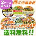 【送料無料】 九州の大人気定番ラーメン!サンポー ラーメン7種から選べる2ケースセット!各(12個入り)2ケース