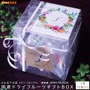 国産ドライフルーツ ミニギフトBOX 10個入り クリアボックスギフト送料無料 フォルテラボ プレゼント 果物 自然派指向 自然甘味