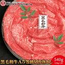 黒毛和牛A5等級切り落とし 540g(270g×2P)【送料...