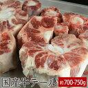 国産牛テール 約700~750g ▼国産 国産牛 牛肉 煮込み テールスープ あす楽