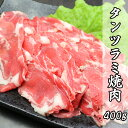 タンツラミ焼肉 400g