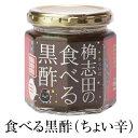 黒酢 かくいだ 食べる黒酢(ちょい辛) 鹿児島 福山黒酢 ごはんのおとも 桷志田 かごしまや