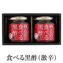 ショッピングギョウザ 黒酢 かくいだ 食べる黒酢(激辛)2個セット 福山黒酢 篭杣 ごはんのおとも 桷志田 かごしまや