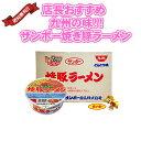 九州の味 サンポー焼豚ラーメン1箱12個入り