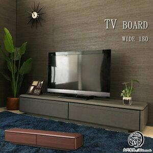 テレビ台 幅180cm テレビボード ブラウン グレー おし