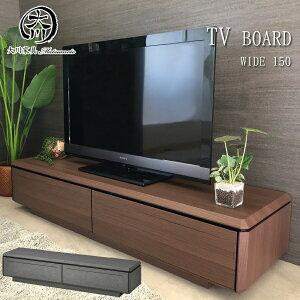 テレビ台 幅150cm テレビボード ブラウン グレー おし