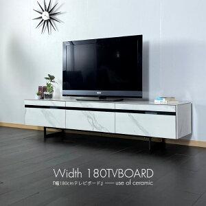 【クーポン配布中】テレビボード 幅180 セラミック 木