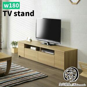 テレビ台 幅180cm テレビボード ナチュラル ブラウン