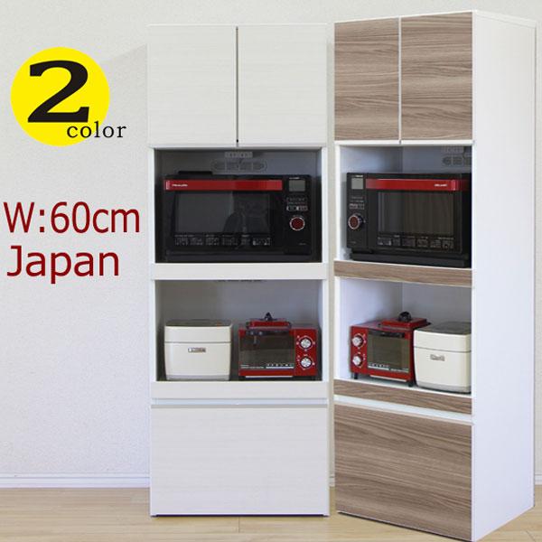 レンジ台 食器棚 レンジボード キッチンボード 幅60cm オープンボード キッチン収納 日本製 完成品 キッチン家電収納 引き戸 引出 北欧 モダン 木製 選べる2色 ホワイト ブラウン フルオープンスライドレール アウトレット価格並 楽天 通販