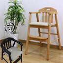 ベビーチェアー 送料無料 木製 子供用椅子 食事用 ダイニン...
