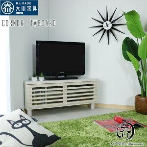 テレビ台 90幅 テレビボード 日本製 完成品 ローボー