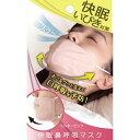 【メール便可】快眠鼻呼吸マスク ピンク...