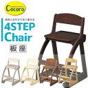 コイズミ 学習椅子 4ステップチェア 板座 CDC-761WW CDC-762SK CDC-763NS CDC-764BS CDC-765WT 学習チェア KOIZUMI 木製 小学生 中学生 勉強 椅子 ブランド シンプル