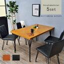 おしゃれ ヘリンボーン ダイニングテーブルセット 北欧 4人 ダイニングセット 5点セット 120幅 食卓 食卓5点セット ダイニングテーブル ダイニングチェア 木製 ブラウン ブラック 送料無料